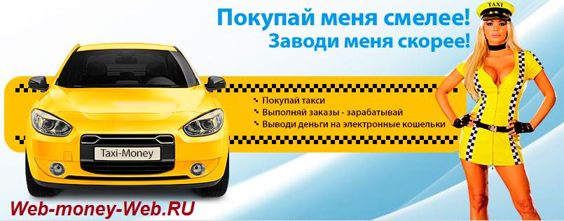 Taxi-money игра с выводом