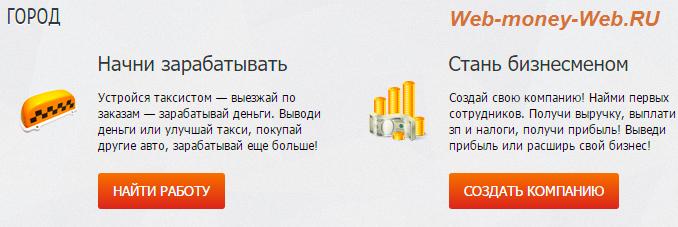 Taxi money - игра с выводом денег