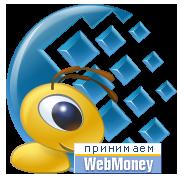 Аттестаты WebMoney