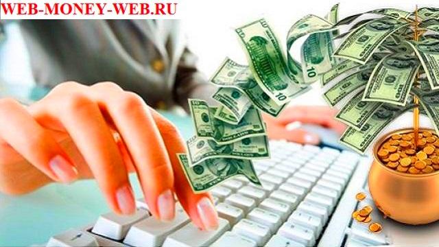 заработок в интернете для новичка